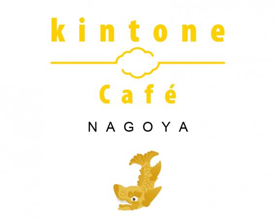 kintone_cafe_logoNAGOYA2-01-570x456